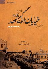 خیابان ارگ مشهد